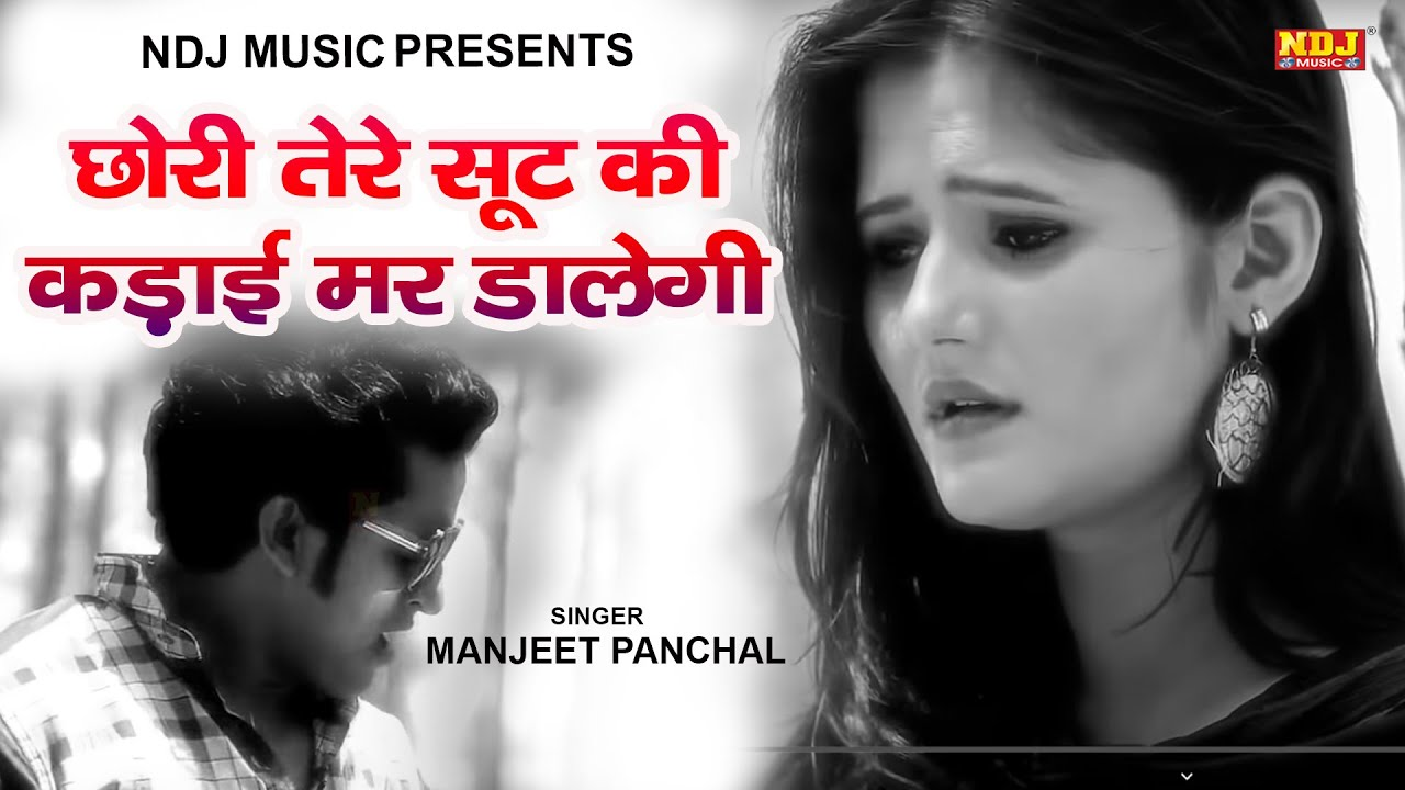 Latest Haryanvi Song - Suit Ki Kadhai - Anjali Raghav - Manjeet Panchal - Latest Songs 2018 Haryanvi