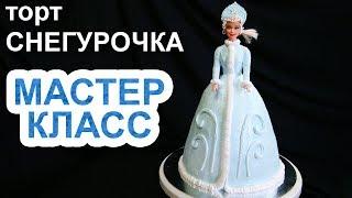 МК: торт кукла Снегурочка | торт Снегурочка