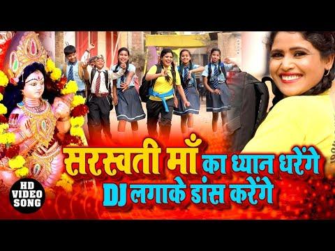 saraswati-puja-2021-का-धांसू-#video -सरस्वती-माँ-का-ध्यान-करेंगे khushboo-uttam -saraswati-puja-song