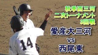 【秋季西三河予選】愛産大三河vs西尾東