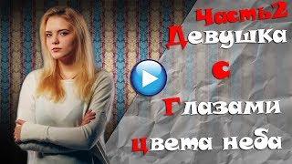 🔴ДО СЛЁЗ!!!Фильм про ЛЮБОВЬ и СТРАСТЬ!Новые мелодрамы россия украина!Часть2
