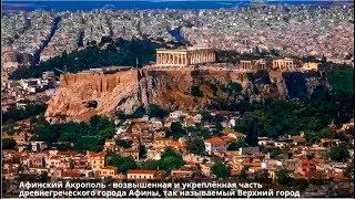 видео Лучшие достопримечательности Афин. Что посмотреть в Афинах?