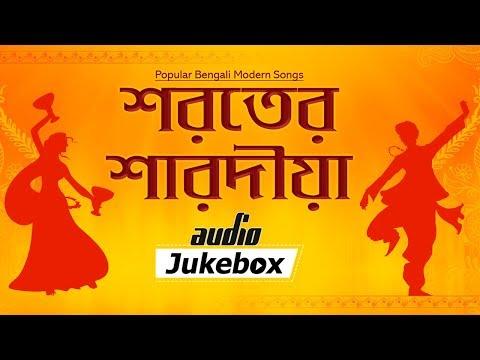 Popular Bengali Modern Songs - Sharater Saradiya - Puja Special 2018