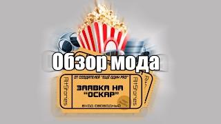 """СНИМАЕМ ФИЛЬМ! ➤ Мод """"Заявка на Оскар"""" ➤ Бесконечное Лето"""