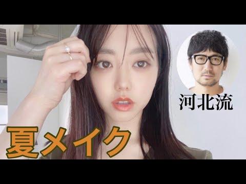 【河北メイク】一流ヘアメイクさんのダメ出しで旬顔美人に大変身!!!!?