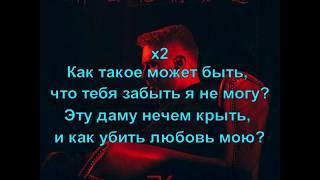 Егор Крид - Не могу (текст песни)