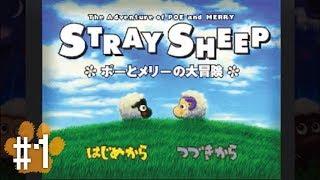 1999年発売PSソフト「STRAY SHEEP ポーとメリーの大冒険」 手に汗握らないほのぼのアドベンチャー。 メリーを探して何千里…? ◇「ポーとメリーの...