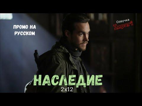 Наследие 2 сезон 12 серия / Legacies 2x12 / Русское промо