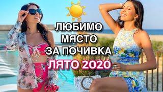 ЛЮБИМО МЯСТО ЗА ПОЧИВКА ❥ ЛЯТО 2020