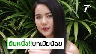 quot-เจนิส-quot-ลั่น-แฟนไม่ว่า-ยืนหนึ่งบทเมียน้อย-20-06-62-บันเทิงไทยรัฐ