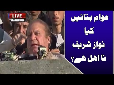 Former PM Nawaz Sharif addressing in Haripur | 24 News HD (Complete)