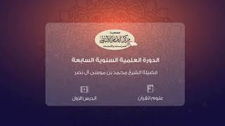 الدورة السابعة - علوم القرآن - محاضرة 1