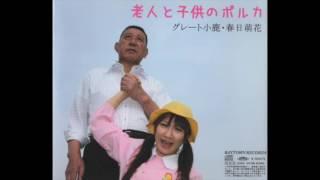 老人と子供のポルカ / グレート小鹿・春日萌花 春日萌花 検索動画 10
