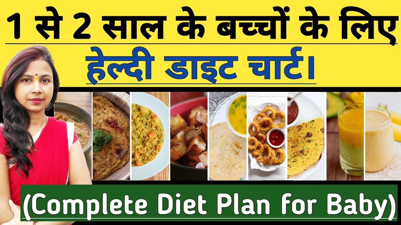 1 से 2 साल के बच्चों के लिए डाइट चार्ट (Baby Diet Chart) खाना | Food Chart 1-2 Year Baby Diet Chart.