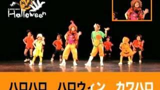 みんなで歌って踊ろう!「カワサキ ハロウィンの歌」(作曲:ダンス☆マ...
