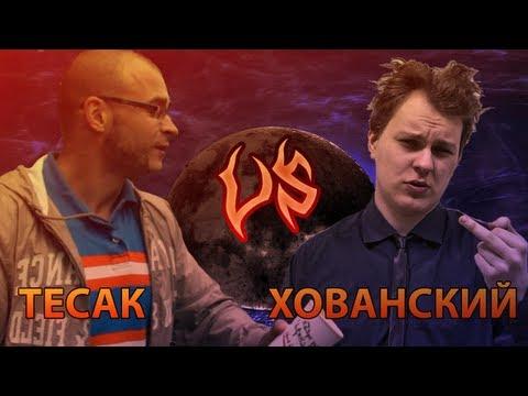 Хованский VS Тесак
