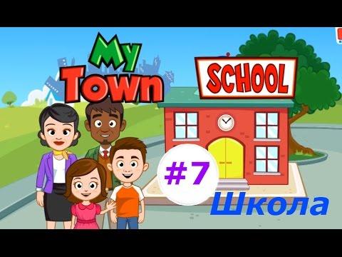Мой Город - My town - #7 Школа - School. Макс и Катя идут в школу, детская игра как мультик.