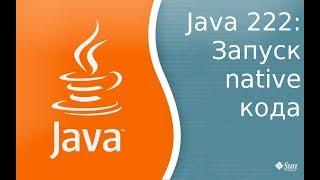 """Урок Java 222: Запуск """"native"""" кода"""