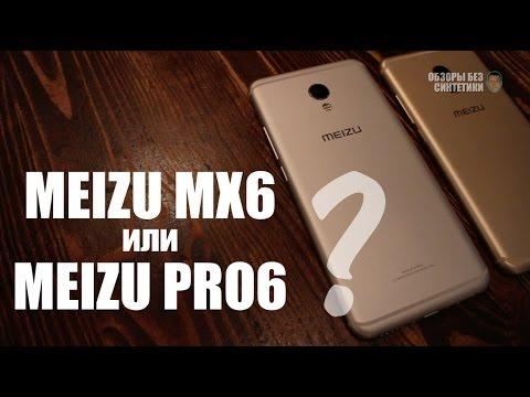 Meizu MX6 или Meizu PRO 6 || что лучше взять?