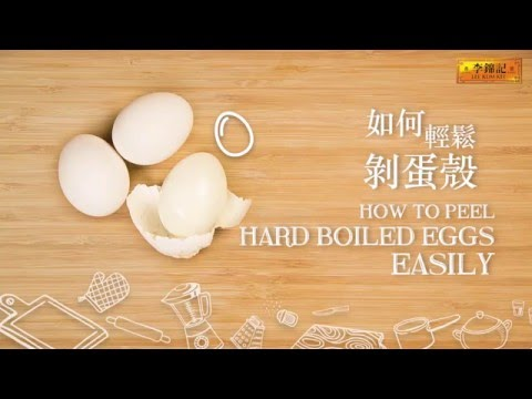 How To Peel Hard Boiled Eggs Easily by Lee Kum Kee