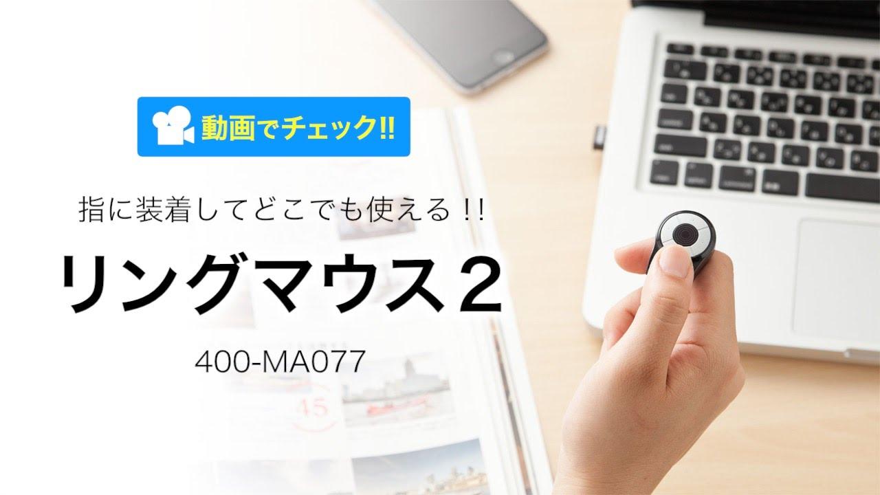 13391d8018c2 【テレビで紹介!】リングマウス2(空中で操作できるマウス・5ボタン・ボタン割り付け・プレゼンテーション・カウント切替・充電式)  400-MA077の販売商品 | 通販なら ...