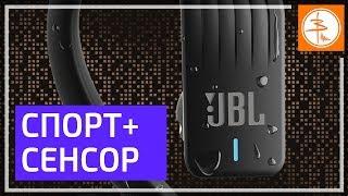 JBL Endurance Sprint - Спорт и Сенсор совместимы?
