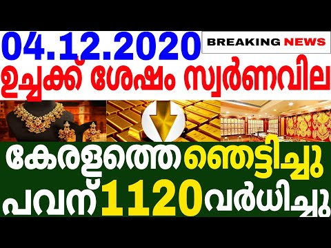 Today goldrate | 04/12/2020 |ഇന്നത്തെ സ്വർണവില |kerala gold rate today |gold rate today |gold price