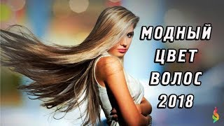 Модное окрашивание волос 2018 фото 💎 Стильные стрижки, прически, тенденции, тренды на цвет волос