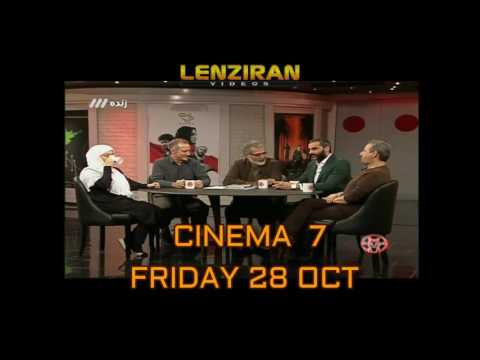 "TV program Cinema 7 talk with actors of ""Ghaladehaye Tala "" about boycott of the film"