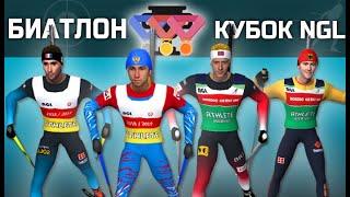 БИАТЛОН: КУБОК NGL 2020. ФИНАЛ