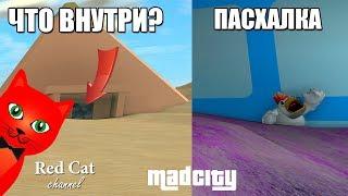 ПАСХАЛКА И ОБНОВЛЕНИЕ В МАД СИТИ РОБЛОКС  Mad City roblox  Безумный город Новая база пирамида