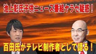 ジャーナリスト「池上彰」氏の子供たちの質問に全て答える2時間特番で、...