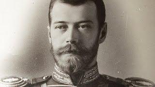 Николай II. К 100-летию со дня убийства святых царственных страстотерпцев