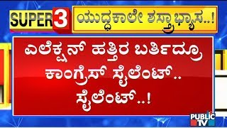 KC Venugopal To Hold Meeting With Siddaramaiah & Senior Leaders Today