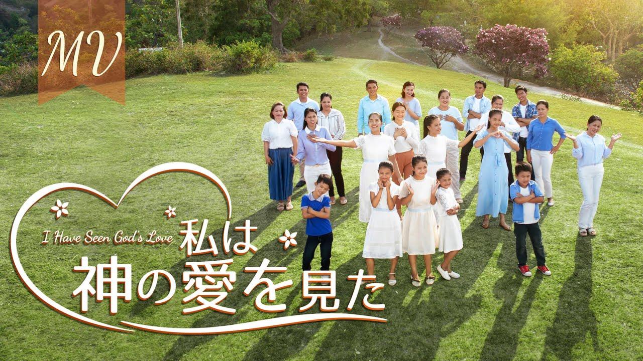 キリスト教讃美歌「私は神の愛を見た」日本語字幕(MV)