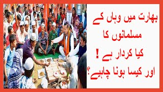 Peace TV Urdu || Role of Indian-Muslims in India || Paigham-e-Aman || Bayan in Hindi