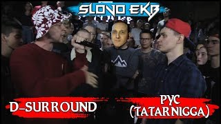 SLOVO | ЕКБ: D-SURROUND vs РУС (TATARNIGGA) [реакция]