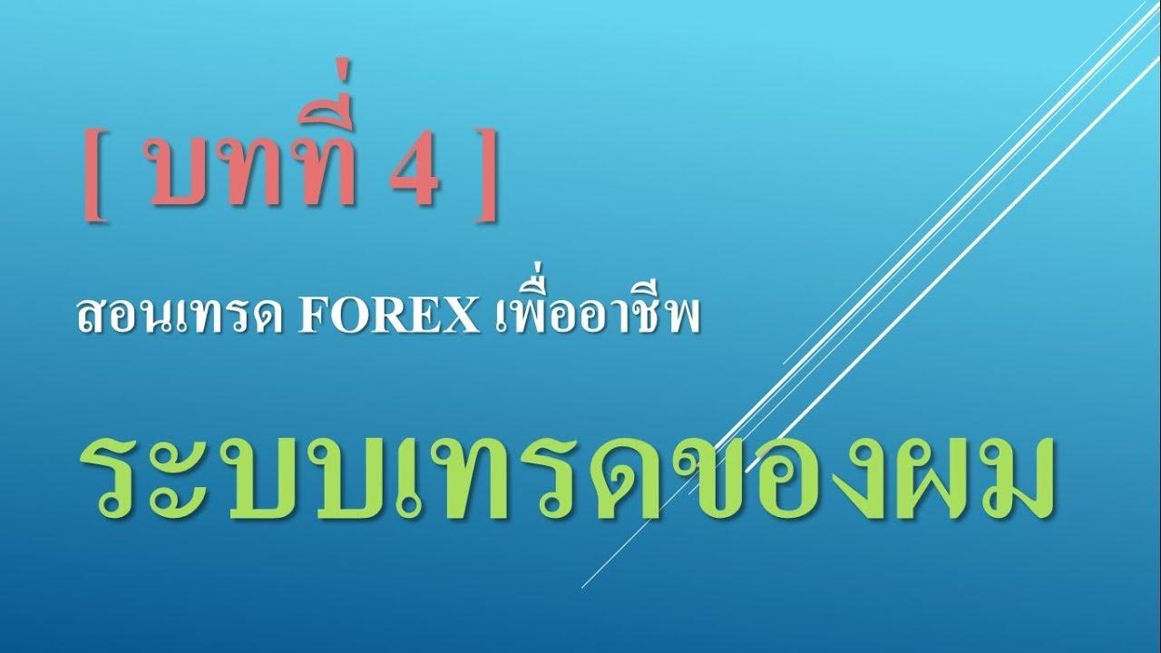 [สอน Forex  บทที่4] ระบบเทรดที่ผมใช้อยู่ตอนนี้