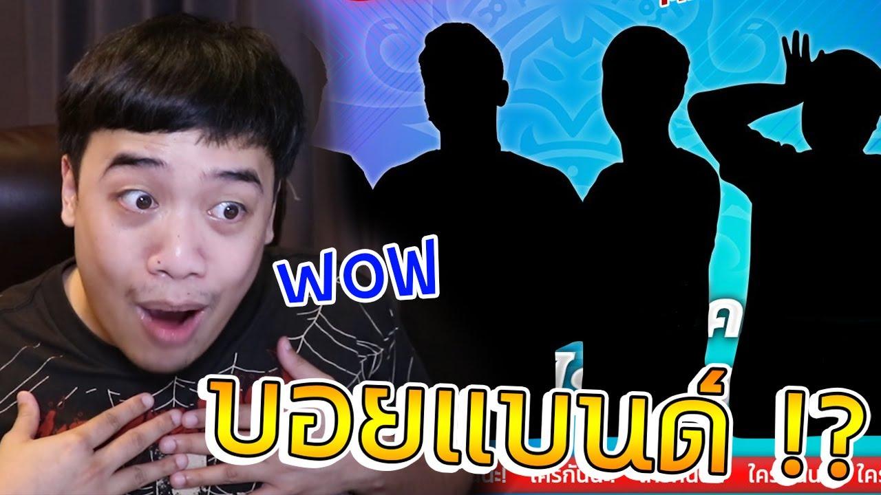 4 คนนี้ เค้าคือใครกั๊น !!??