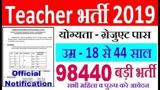 Teachers Recruitment 2019//प्राइमरी शिक्षकों की भर्ती 2019//Govt Teacher 2019/Apply Online