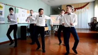 Танец подарок от горячих парней на 8 марта