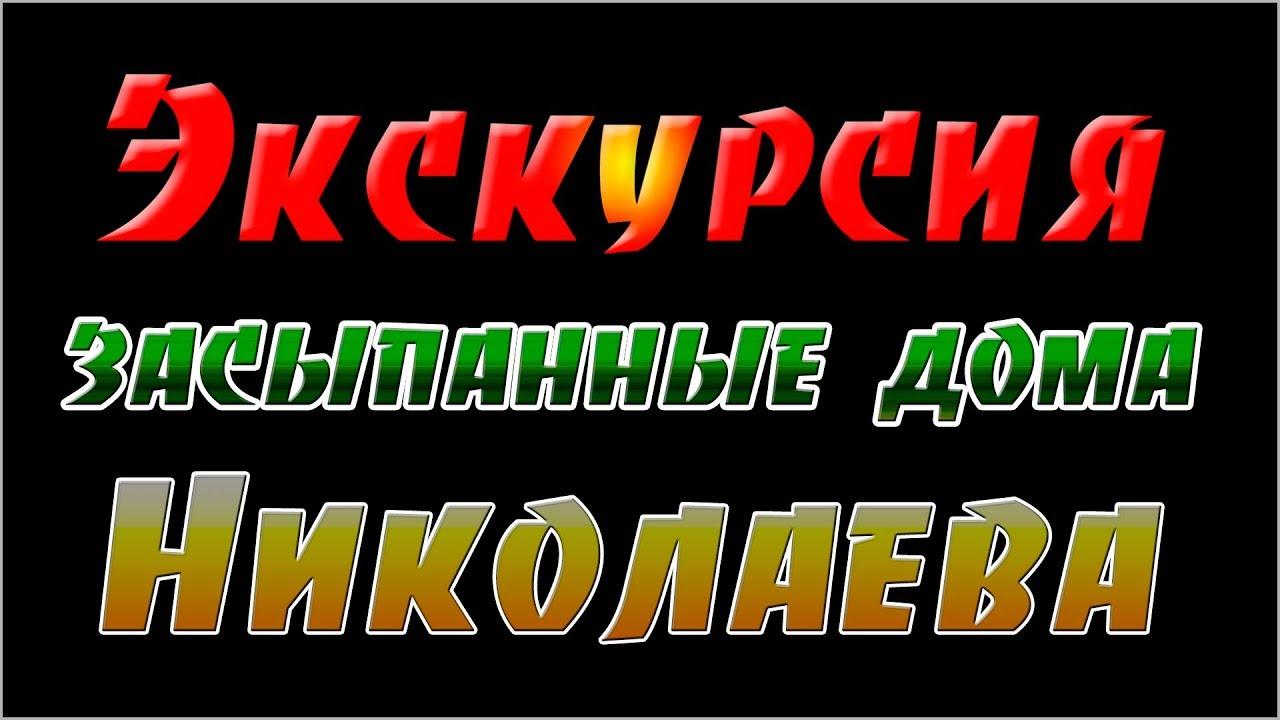 Засыпанные дома Николаева. Экскурсия