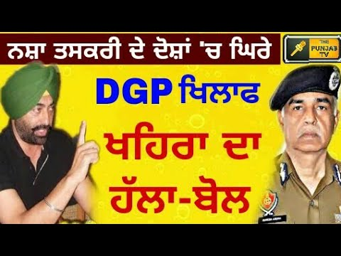 DGP ਤੇ ਕੈਪਟਨ ਖਹਿਰਾ ਦੇ ਲਪੇਟੇ 'ਚ Sukhpal Khaira asks Captain Amrinder to dismiss DGP Suresh Arora now