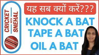 Why You should Knock A Bat | Why Tape a Bat | क्नॉकिंग क्यों करें | Why oil a bat | Bat FAQ