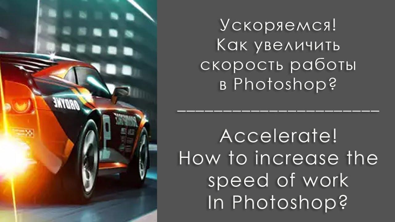 Ускорение работы в photoshop cc