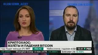 Биткоин за 10 000$ РБК 🚀ПРОГНОЗ СБЫЛСЯ🚀 Эксмо Bitcoin Ethereum Dash Ripple криптовалюта