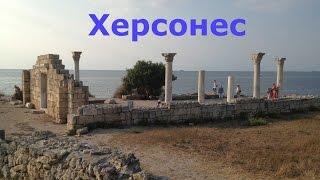 Крым Херсонес -  Христианский храм 7-10 века(Древний город Херсонес, который находится на территории Севастополя - является поистине очень интересным..., 2016-07-27T07:20:46.000Z)