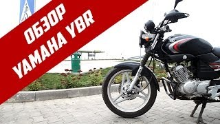 Обзор мотоцикла Yamaha YBR 125(Обзор Yamaha YBR Обзор мотоцикла BMW GS1100 - https://goo.gl/ihABZL Обзор мотоцикла Honda NC700 XA - https://goo.gl/nkSXJy Обзор мотоцикла ..., 2013-11-16T19:26:17.000Z)
