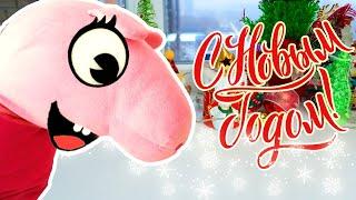 Следующий Новый Год – Пиги и животные специальный выпуск конкурс #годсвиньи
