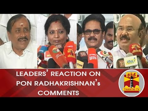 Leaders' Reaction on Pon Radhakrishnan's Speech about Terrorism in Tamil Nadu | Thanthi TV